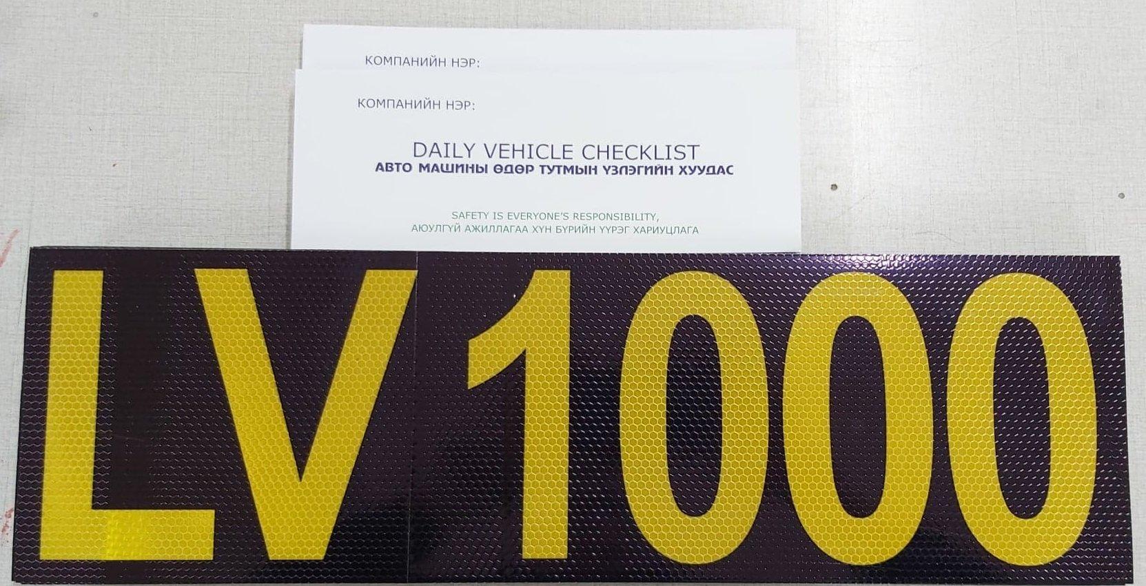 Эрдэнэс Майнинг ХК-д уурхайн автомашины парк дугаар болон үзлэгийн хуудас