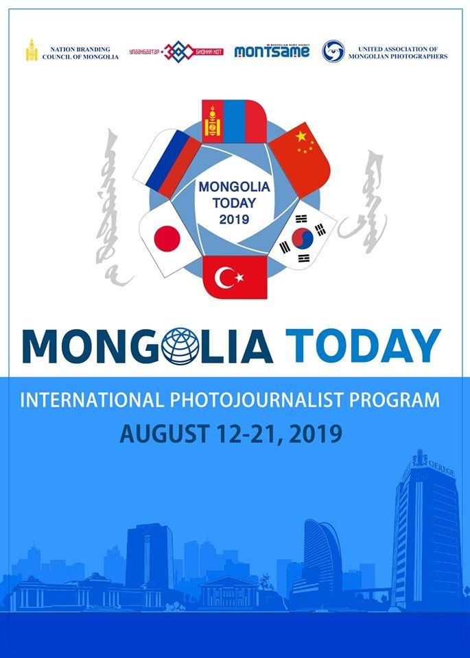 """""""Өнөөдрийн Монгол-2019"""" хөтөлбөр 2 дахь жилдээ"""