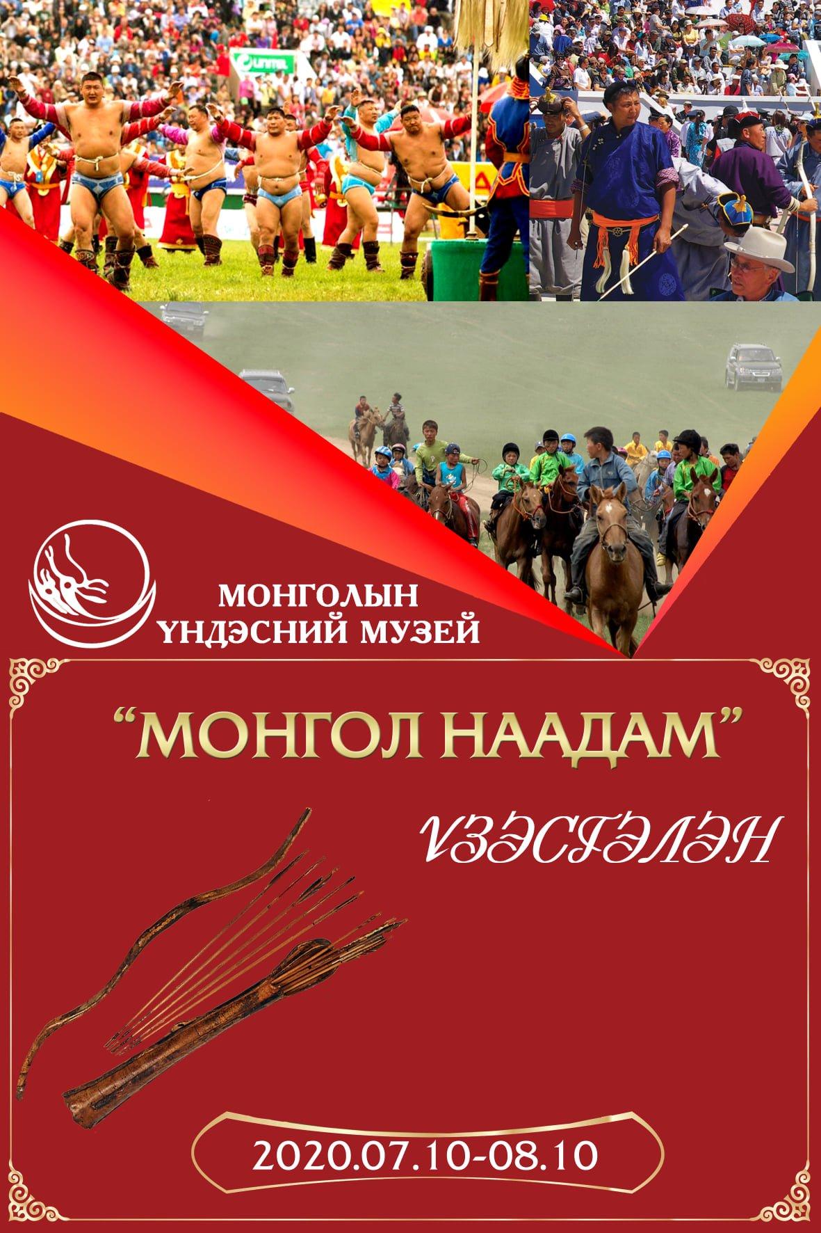 Монгол наадам үзэсгэлэн