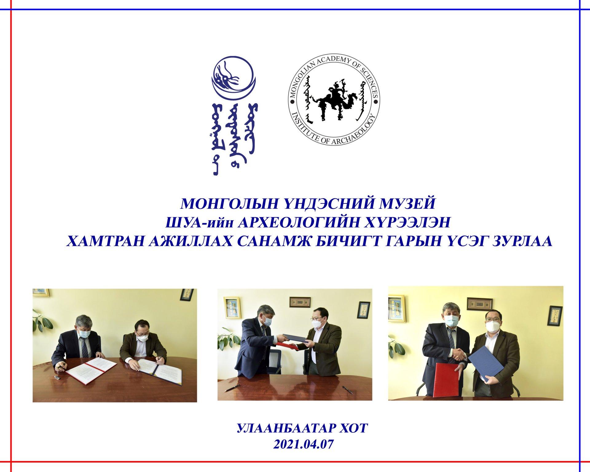 Монголын Үндэсний Музей ба ШУА-ийн Археологийн хүрээлэн  хамтран ажиллах санамж бичигт гарын үсэг зурлаа