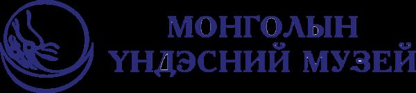 Монголын үндэсний музей