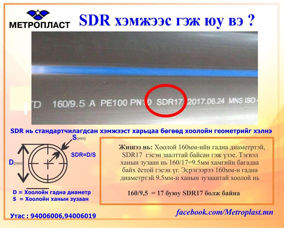 HDPE хоолойн SDR хэмжээс гэж юу вэ ?