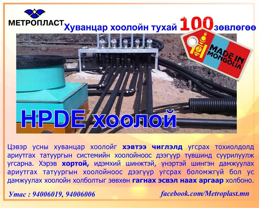 HDPE хуванцар хоолой зөвлөгөө № 1