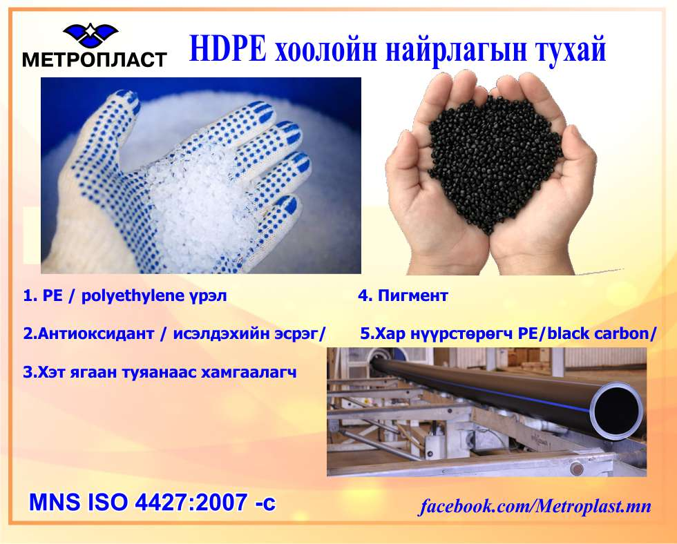HDPE хоолойн найрлага