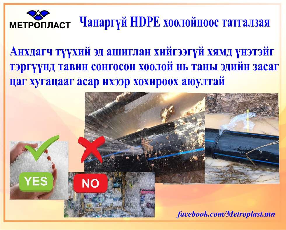 Чанаргүй HDPE хоолойноос татгалзая
