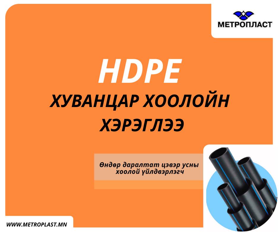 HDPE хоолойн хэрэглээ