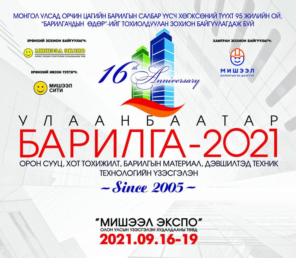 Улаанбаатар барилга 2021