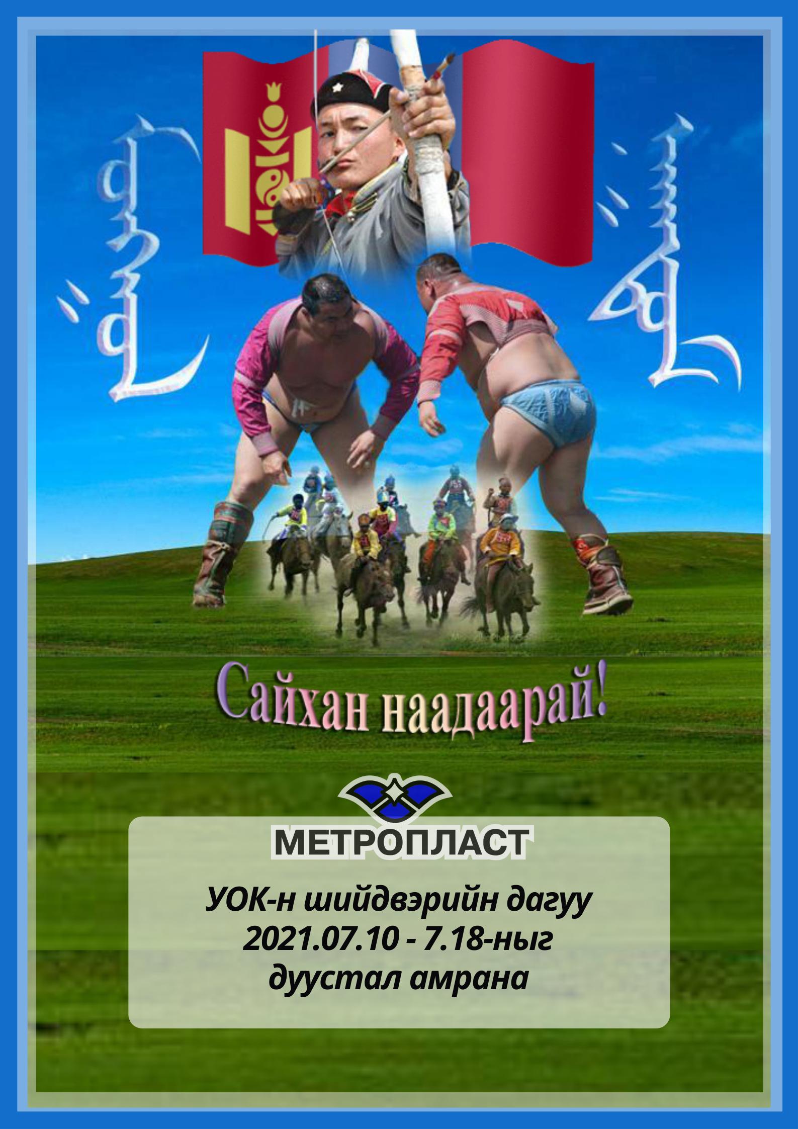 Монгол түмэн минь Сайхан наадаарай!