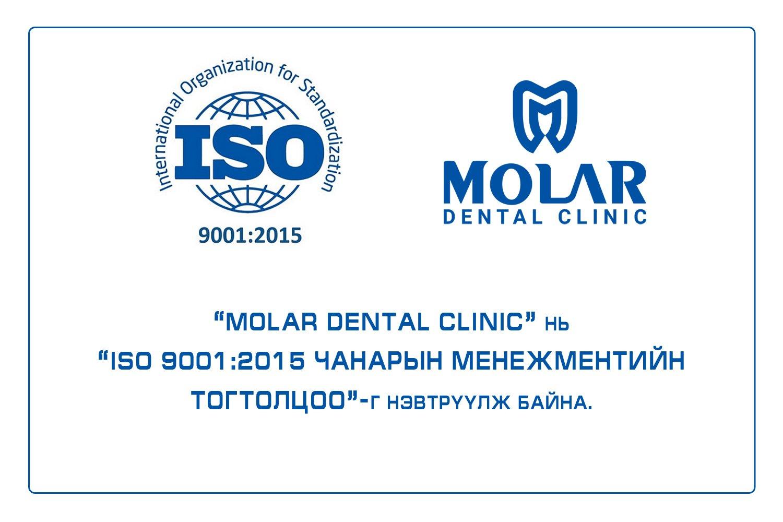 ISO 9001: 2015 ЧАНАРЫН МЕНЕЖМЕНТИЙН ТОГТОЛЦОО