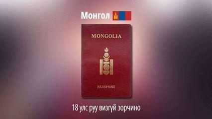 Шенгений орны визийг Монголоос авдаг боллоо