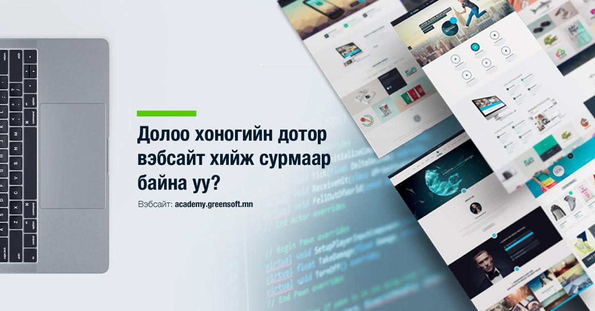 Wordpress сайт хийх сургалт
