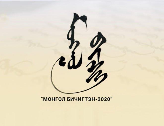"""""""Монгол бичигтэн 2025"""" төслийг оператор компаниуд дэмжин ажиллаж байна"""