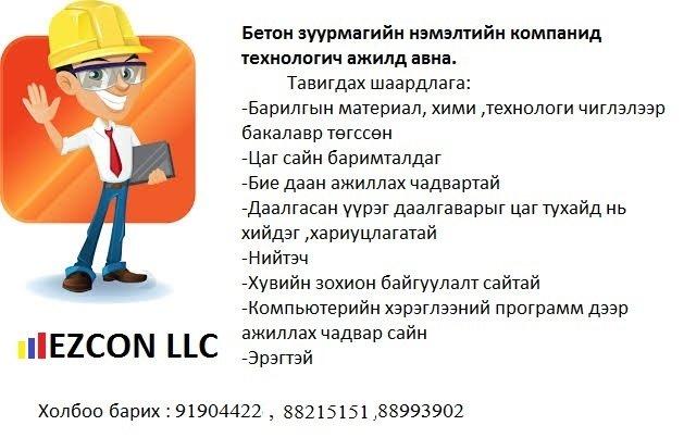 Бетон зуурмагийн нэмэлтийн компанид технологич ажилд авна.