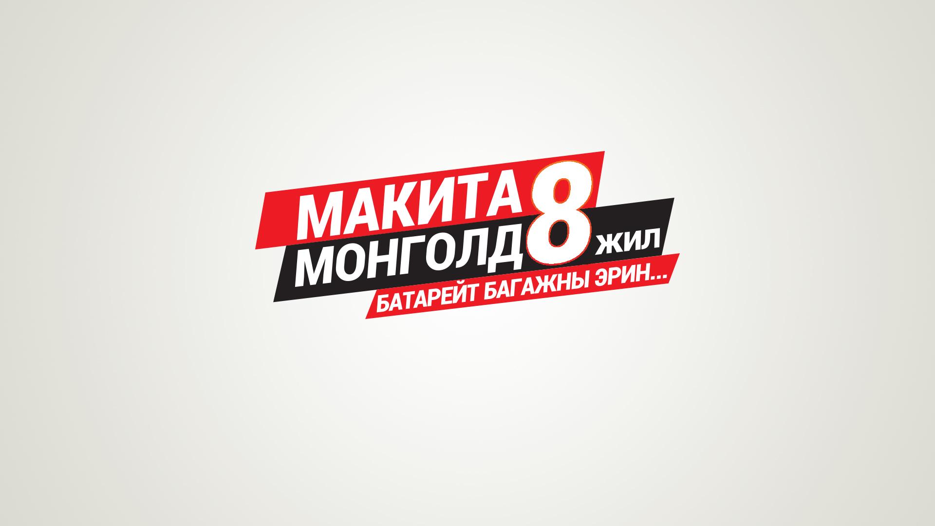 """""""Макита Монголд 8 жил"""" """"Батарейт багажны эрин..."""""""