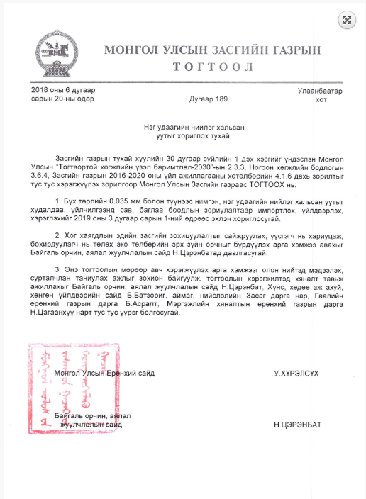 PROHIBITION FOR PRODUCING AND IMPORTING PLASTIC BAGS THINNER THAN 0.035MM  AS OF MARCH 1, 2019
