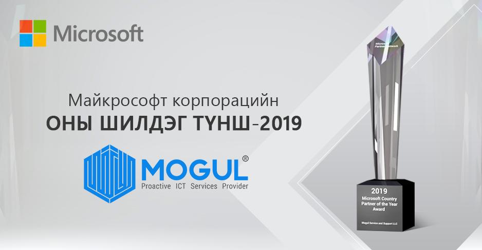 """Майкрософт корпорацийн Монгол дахь  оны шилдэг түншээр """"Могул Сервис энд Саппорт""""  компани шалгарлаа"""