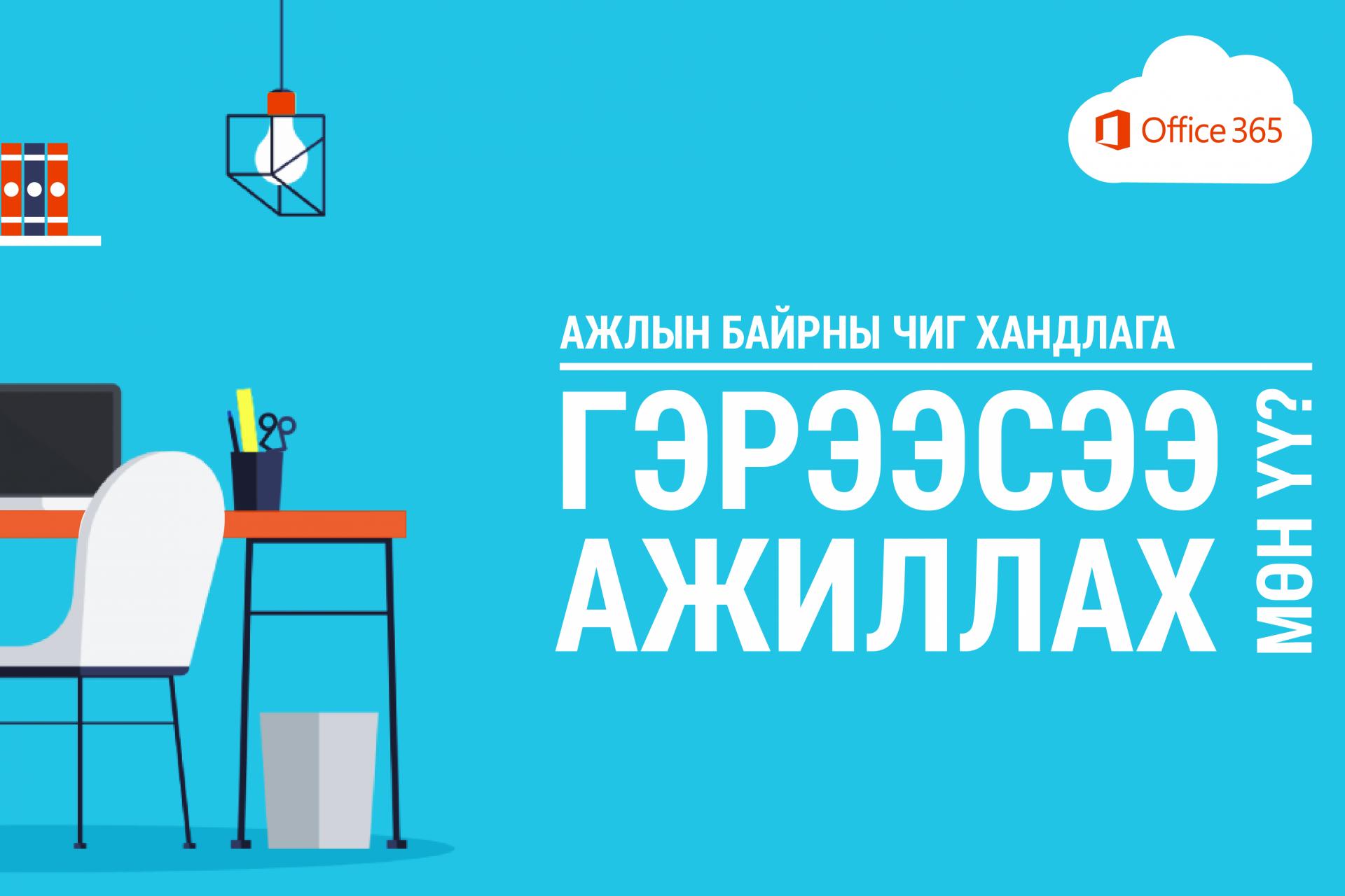 Ажлын байрны ирээдүйн чиг хандлага гэрээсээ ажиллах мөн үү?