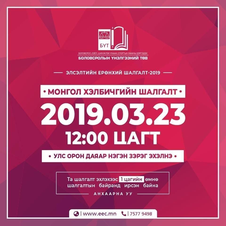 Их, дээд сургуульд элсэгчдээс заавал авах Монгол хэл бичгийн шалгалтын суудлын хуваарь гарчээ