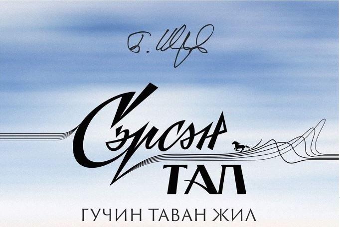 Б.Шаравын