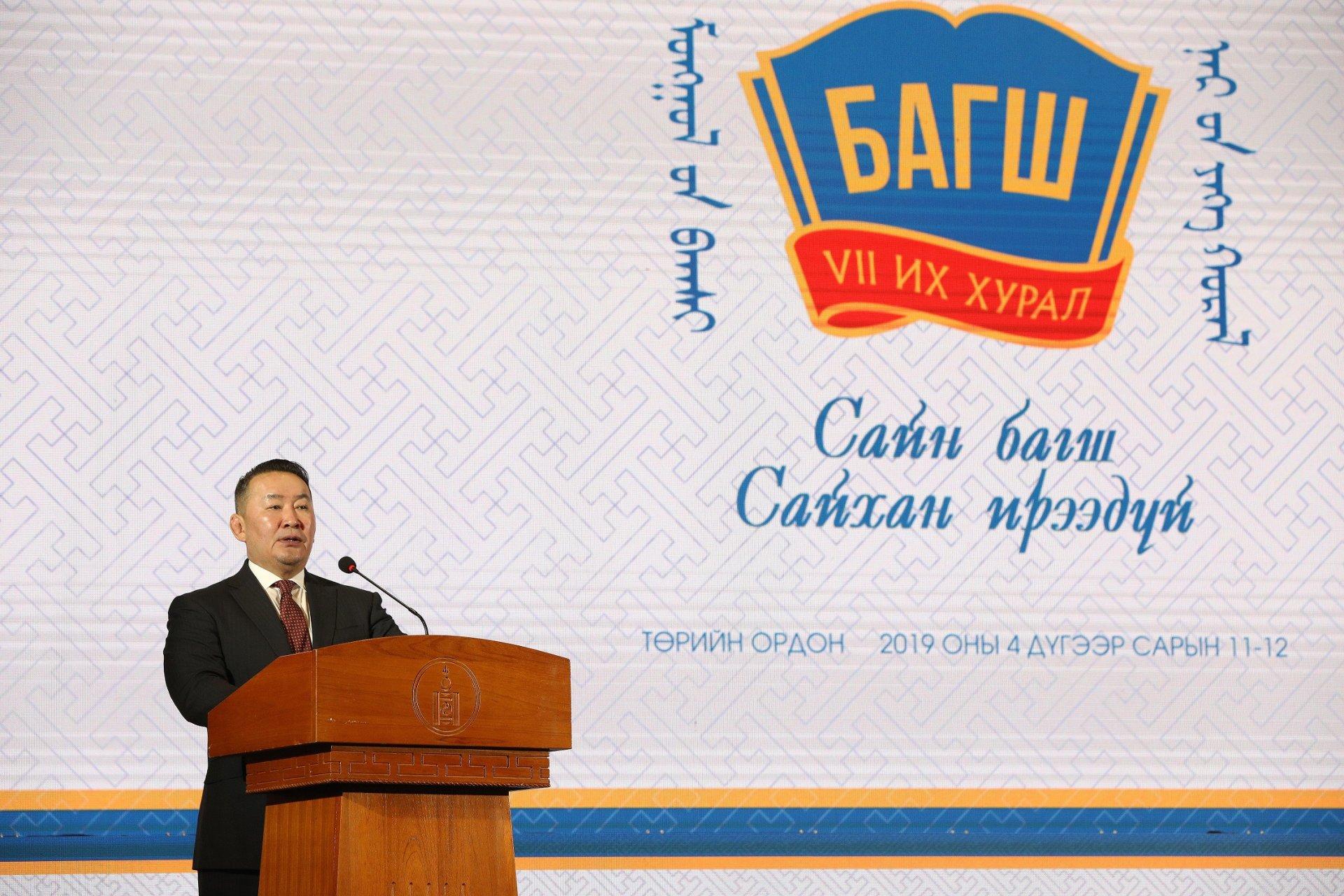 Ерөнхийлөгч Х.Баттулга Монголын багш нарын VII их хурлын үеэр Ардын багш, гавьяат цол хүртээж, үг хэлэв