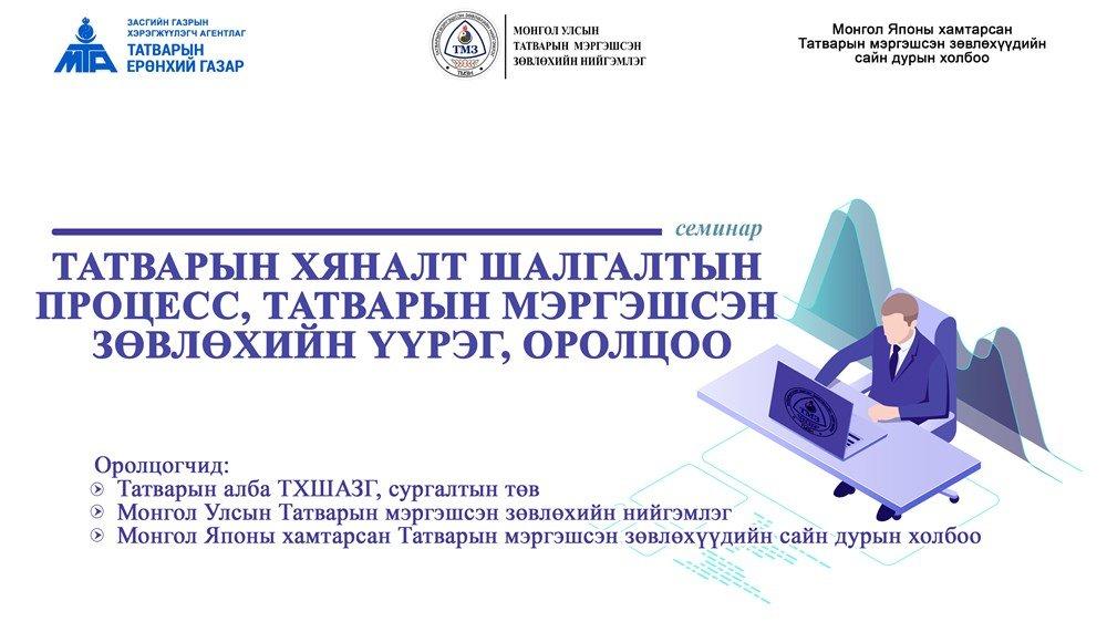 Татварын ерөнхий газар Япон Монголын хамтарсан семинар зохион байгуулна