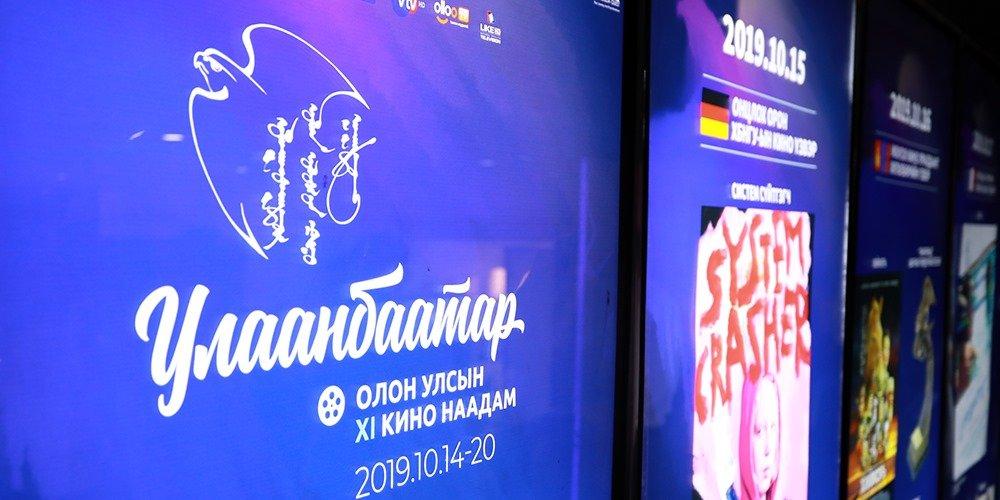 """""""Улаанбаатар"""" олон улсын кино наадам үргэлжилж байна"""