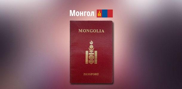 ТАНИЛЦ:Монгол Улсын иргэд ВИЗГҮЙ ЗОРЧИХ ОРНЫ ЖАГСААЛТ /шинэ жагсаалт/