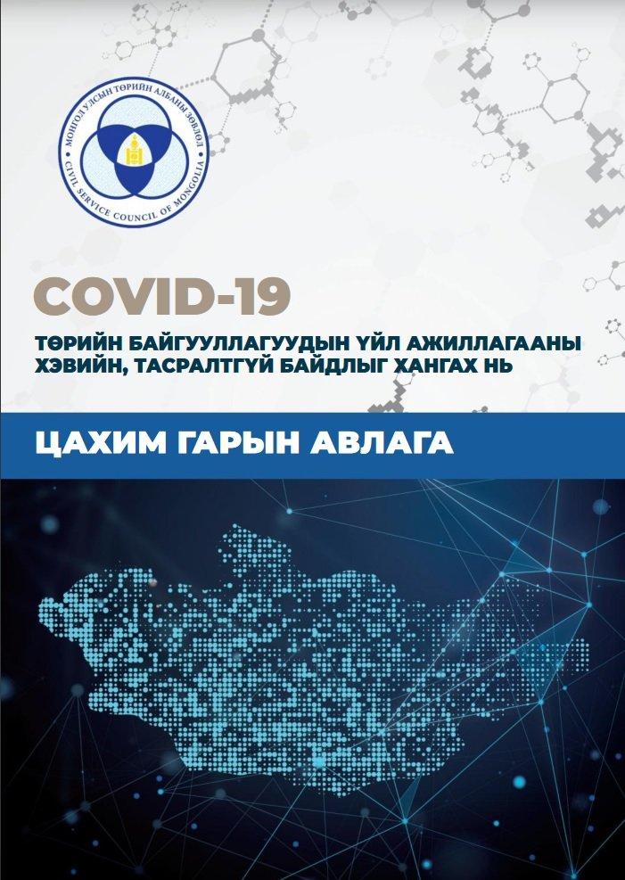 """""""Covid 19 - Төрийн байгууллагуудын үйл ажиллагааны хэвийн, тасралтгүй байдлыг хангах нь"""" цахим гарын авлага гарлаа"""