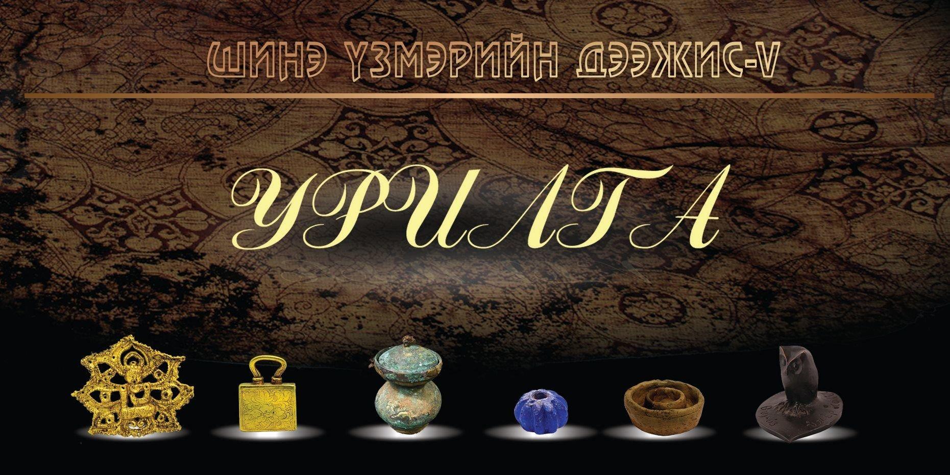 Монголын Үндэсний музейгээс шинэ үзмэрийн дээжис танилцуулна