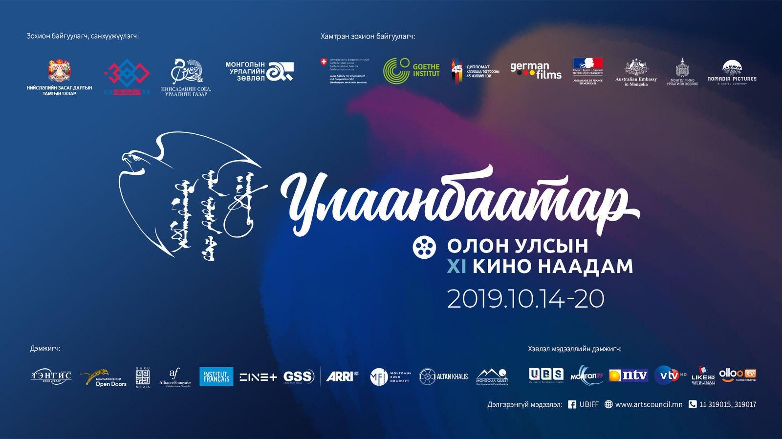 """""""Улаанбаатар"""" олон улсын кино наадам 11 дэх жилдээ"""