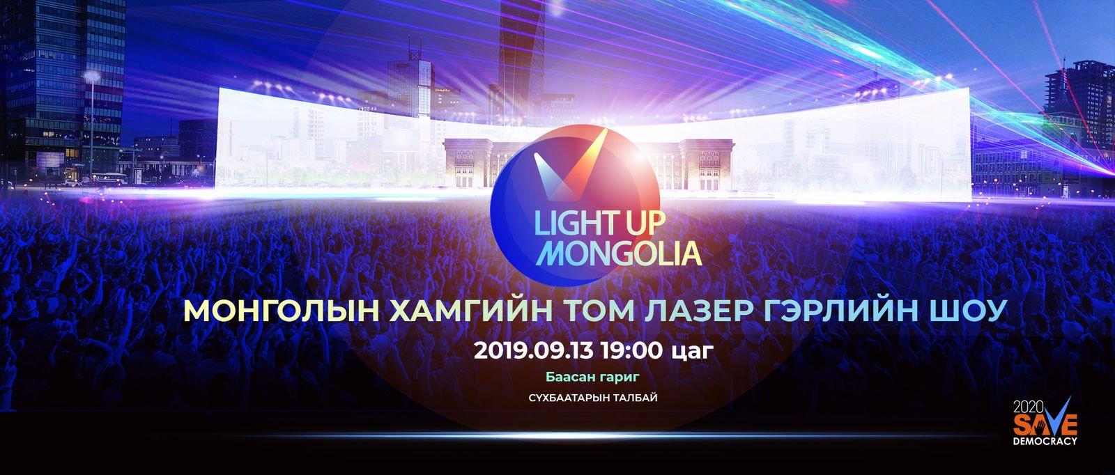 Монголын хамгийн том лазер гэрлийн шоу энэ Баасан гарагт Д.Сүхбаатарын талбайд болно