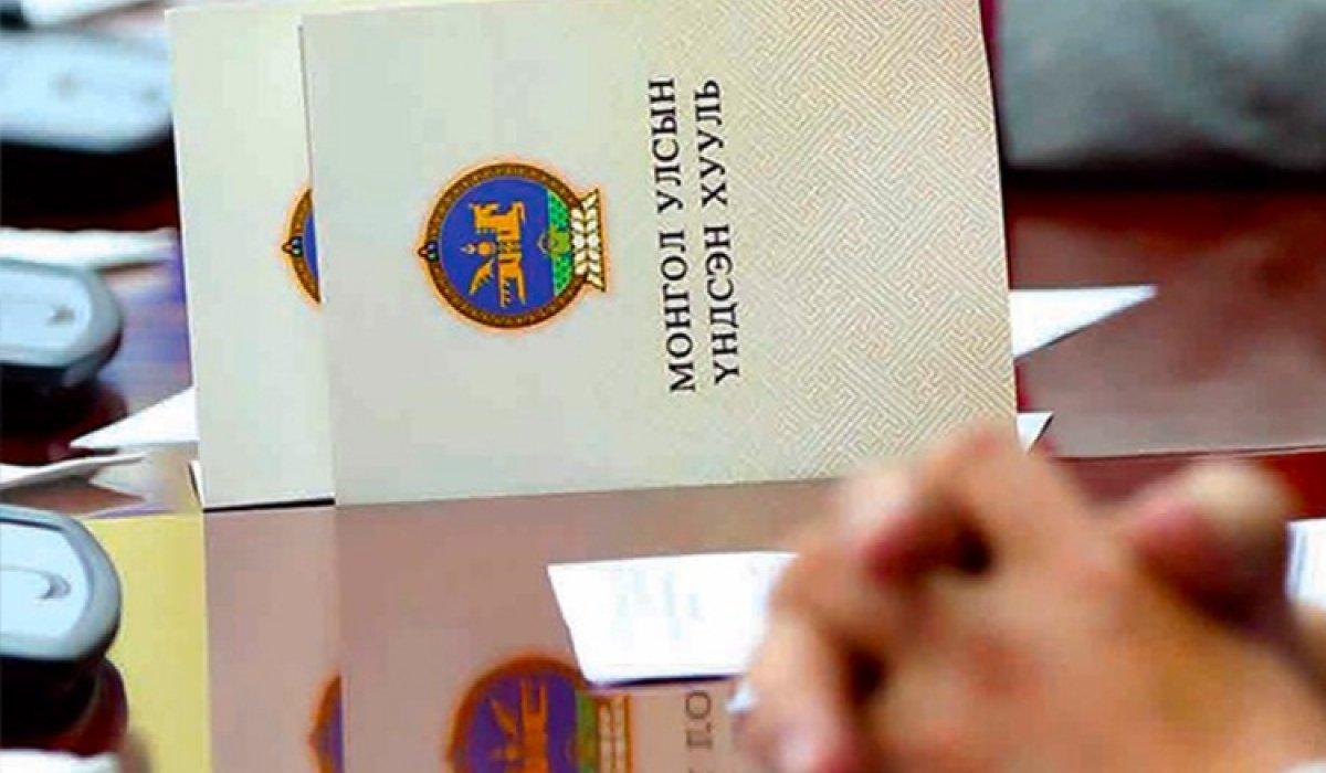 Монгол Улсын Үндсэн хуульд оруулах нэмэлт, өөрчлөлтийн төсөл