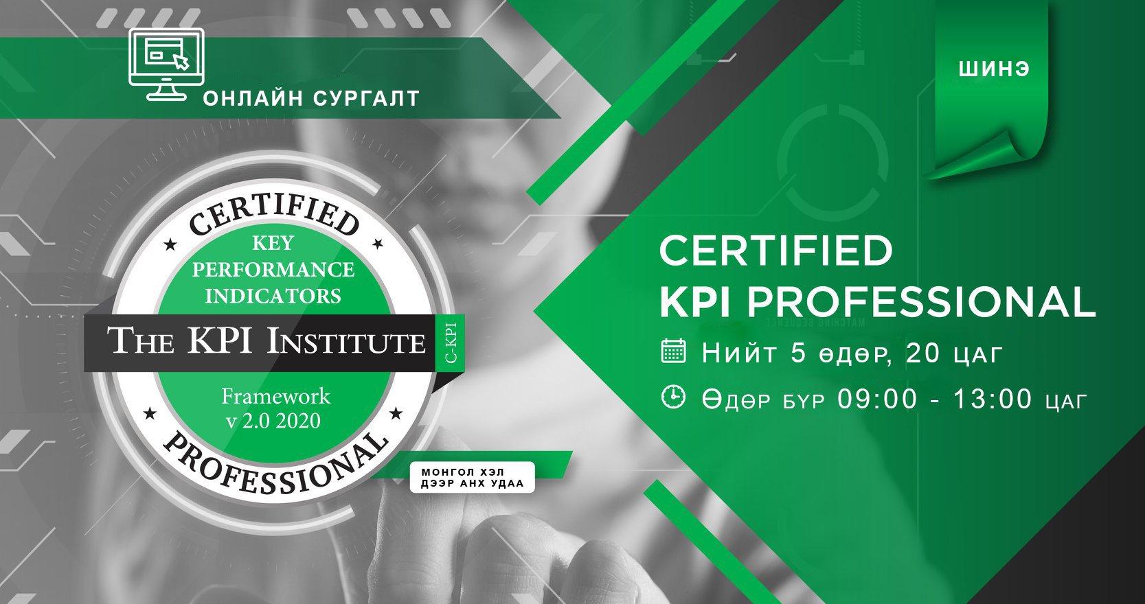 Олон улсын KPI Insitute-ийн мэргэжлийн сургалт