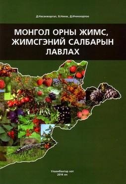 Монгол орны жимс жимсгэний салбарын лавлах