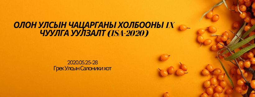 ОЛОН УЛСЫН ЧАЦАРГАНЫ ХОЛБООНЫ IX ЧУУЛГА УУЛЗАЛТ (ISA-2020)