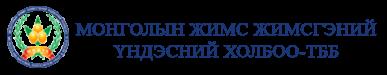 МОНГОЛЫН ЖИМС ЖИМСГЭНИЙ ҮНДЭСНИЙ ХОЛБОО ТББ | Mongolian National Association of Fruits and Berries