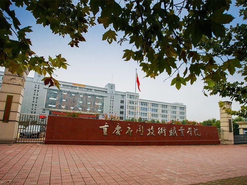 Chongqing Electromechanical Engineering School