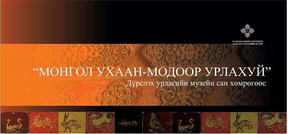 2017.02.22 – 2017.03.08 МОНГОЛ УХААН – МОДООР УРЛАХУЙ