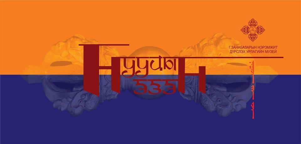 2015.10.26 – 2015.11.11 НУУЦЫН ЭЗЭН