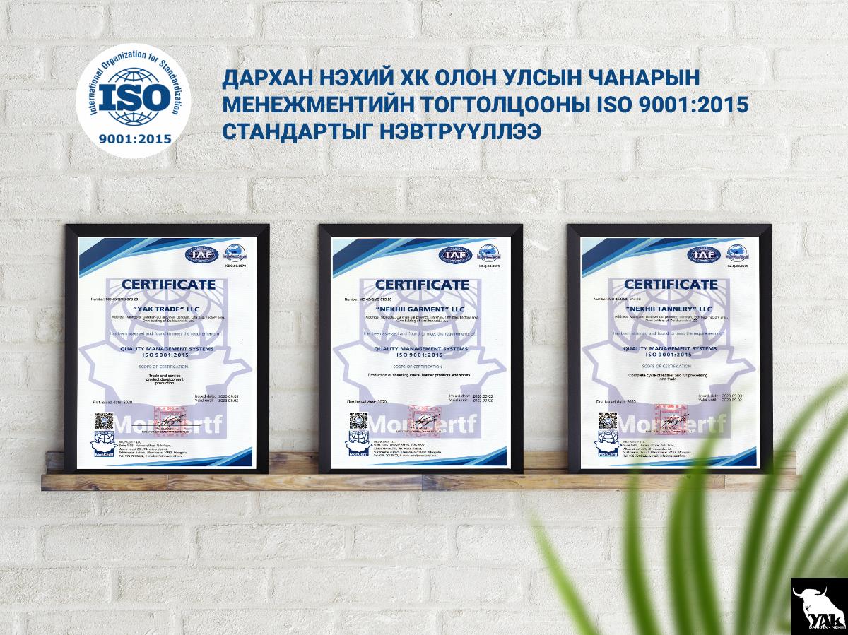 ДАРХАН НЭХИЙ ХК ОЛОН УЛСЫН ЧАНАРЫН МЕНЕЖМЕНТИЙН ТОГТОЛЦООНЫ ISO 9001:2015 СТАНДАРТЫГ НЭВТРҮҮЛЛЭЭ