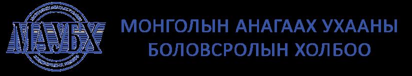 Монголын Анагаах Ухааны Боловсролын Холбоо