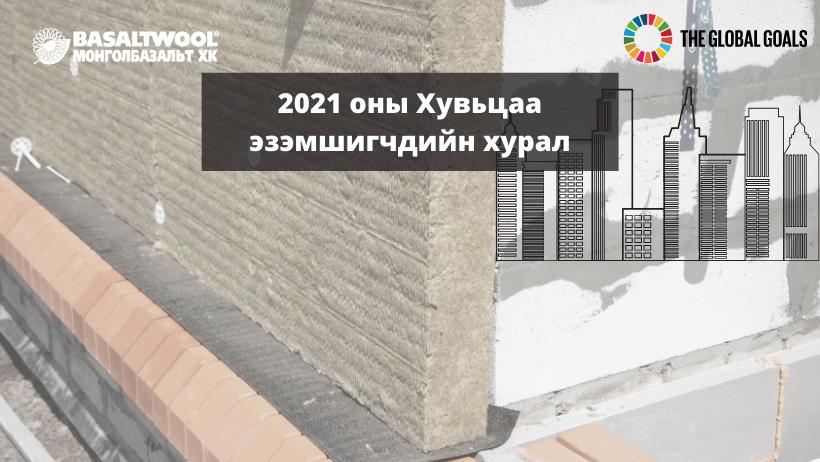 2021 оны 4 дүгээр сарын 26-ны ХЭХ-н шийдвэр