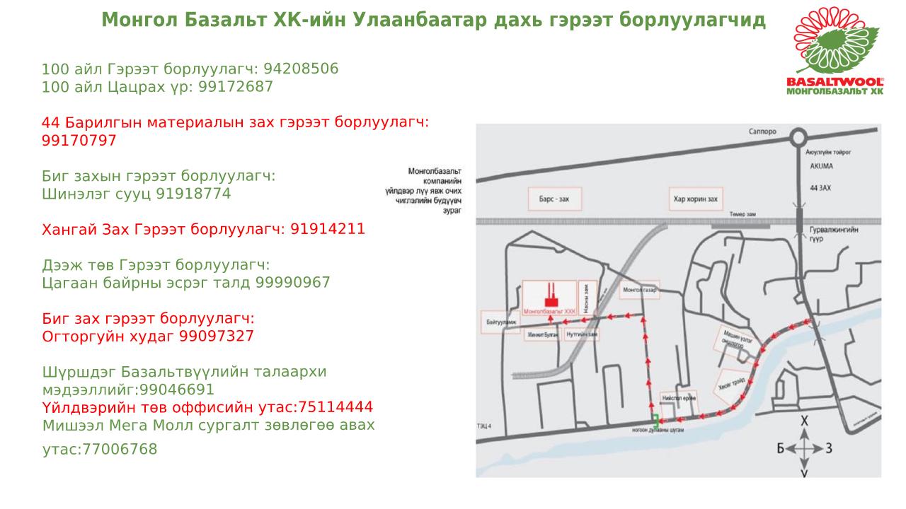 Монгол Базальт ХК-ийн Улаанбаатар дахь Гэрээт борлуулагчид