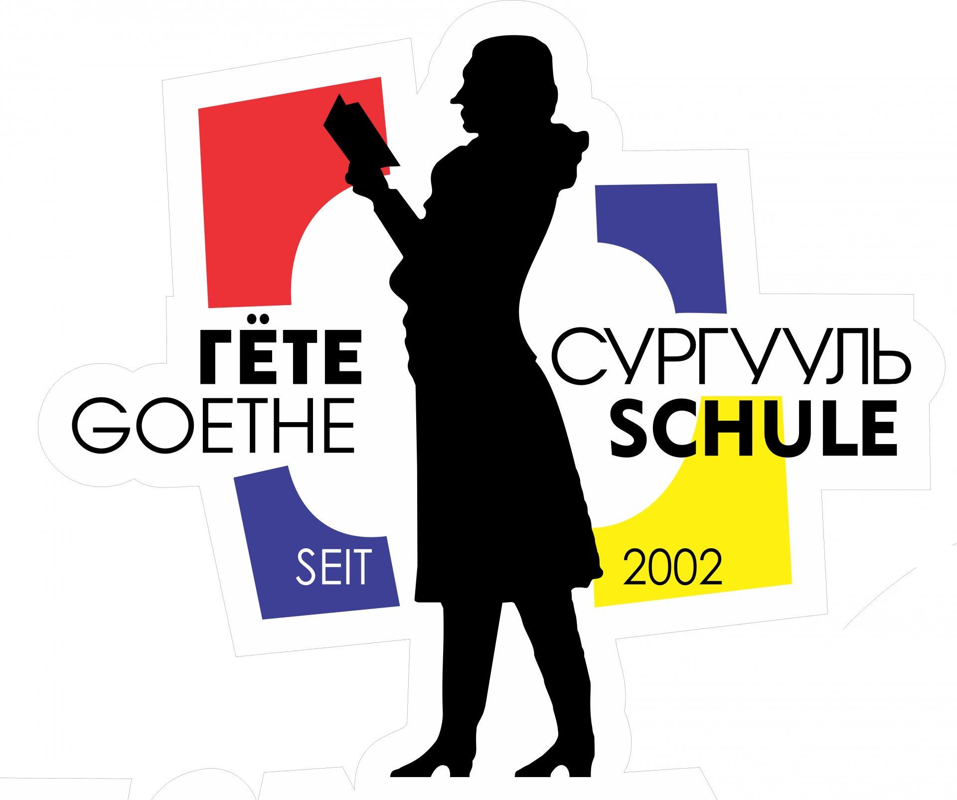 Гёте сургуулийн жилийн төлөвлөгөө