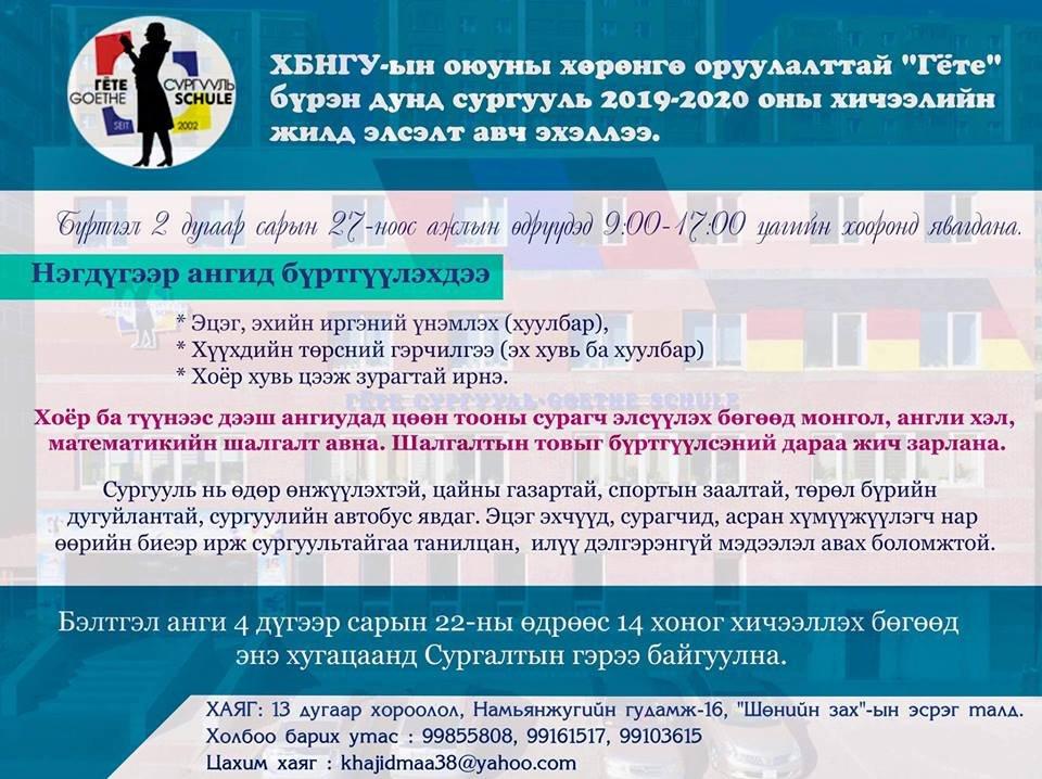Гёте бүрэн дунд сургууль 2019-2020 оны хичээлийн жилийн элсэлтээ авч эхэллээ