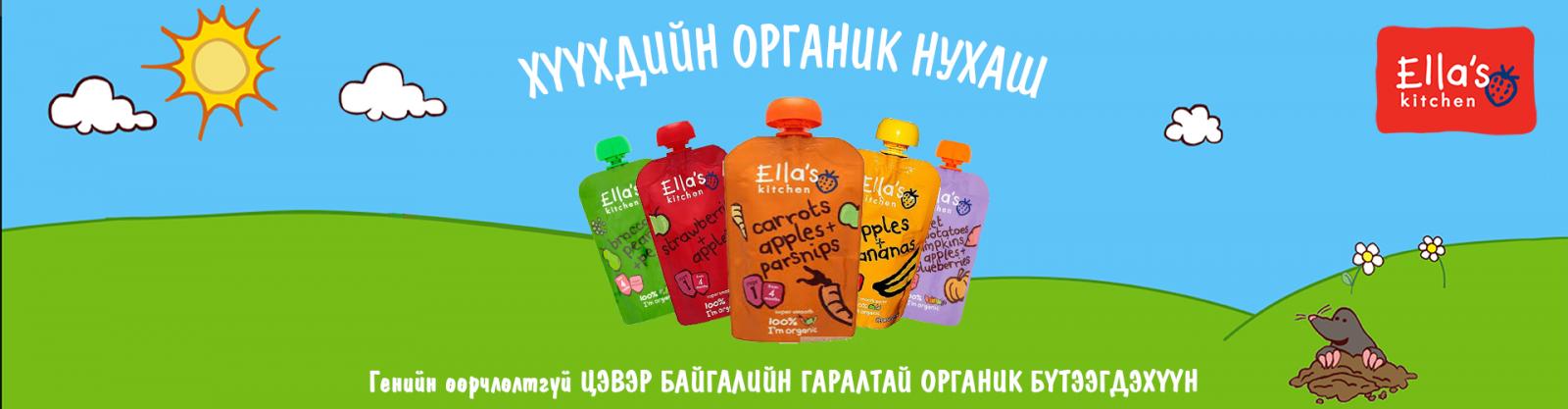 Ella's Kitchen брэндийн хүүхдийн органик нухаш