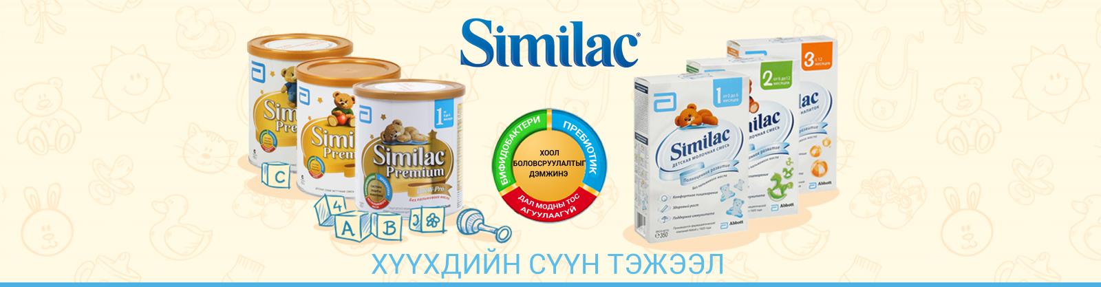 Хүүхдийн сүүн тэжээл Similac брэндийн албан ёсны дистрибютер боллоо