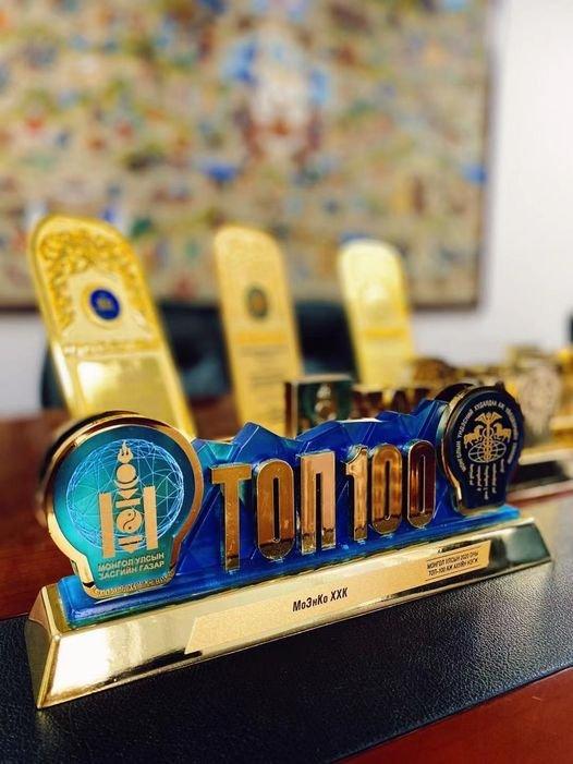 2020 оны Монгол Улсын ТОП 100 аж ахуйн нэгжээр дахин шалгарсан МоЭнКо ХХК, Хөшөөт төслийн (уурхай) хамт олондоо баяр хүргэе.