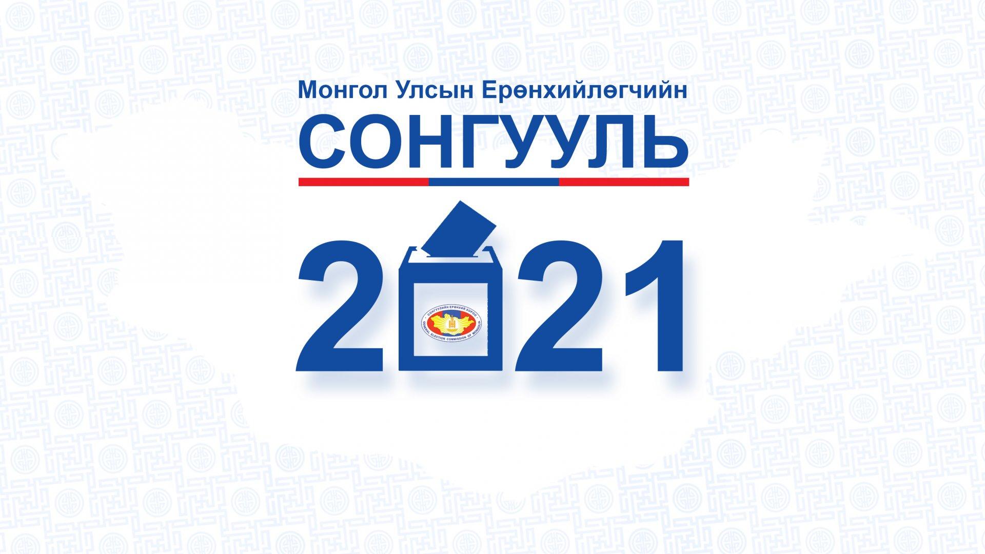 Улсын хэмжээнд 2.151.329 хүн сонгогчдын нэрийн жагсаалтад бүртгэгджээ