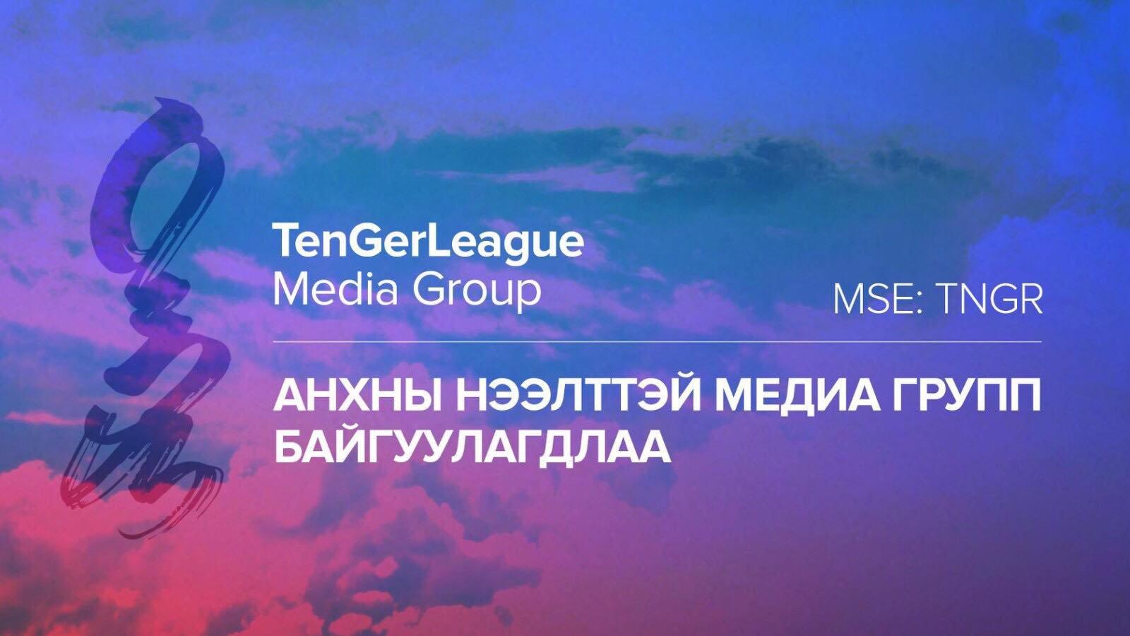 Анхны нээлттэй медиа групп байгуулагдлаа